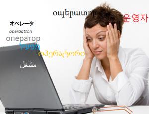 traductora con problemas